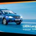 АВТОВАЗ сделал августовские спецпредложения на три LADA