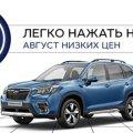 Subaru объявляет скидки
