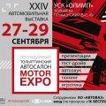 Успей купить билет на выставку в Тольятти MOTOREXPO 2019 по суперцене!