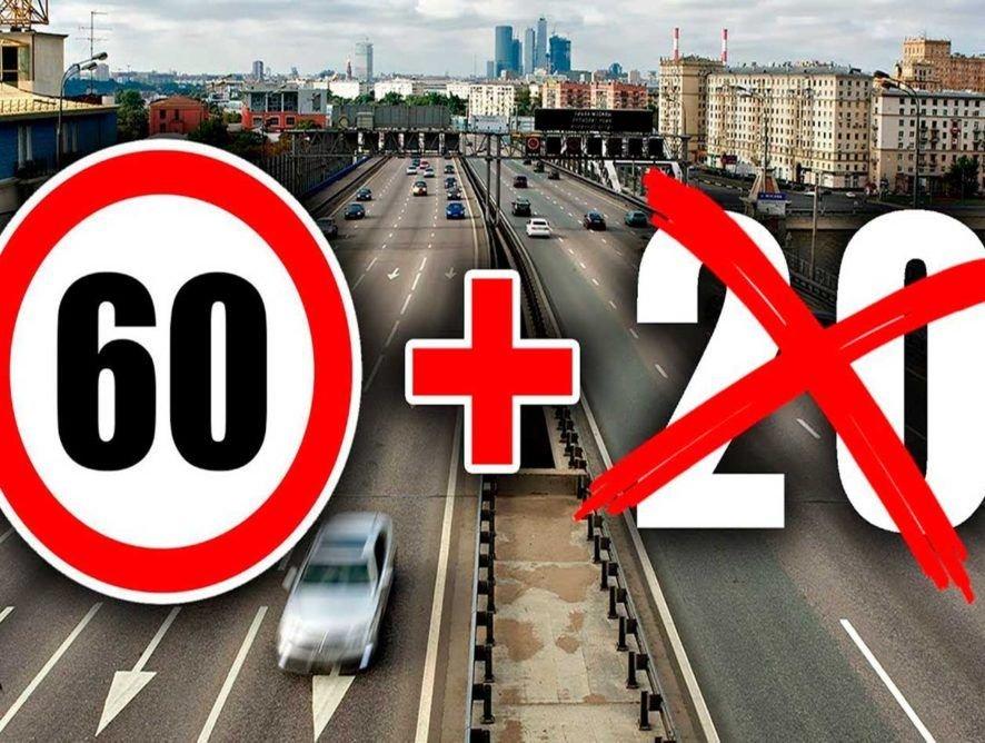 Отмена «бесплатных 20 км/ч»: новые подробности