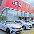 Kia решила разнообразить цены побольше