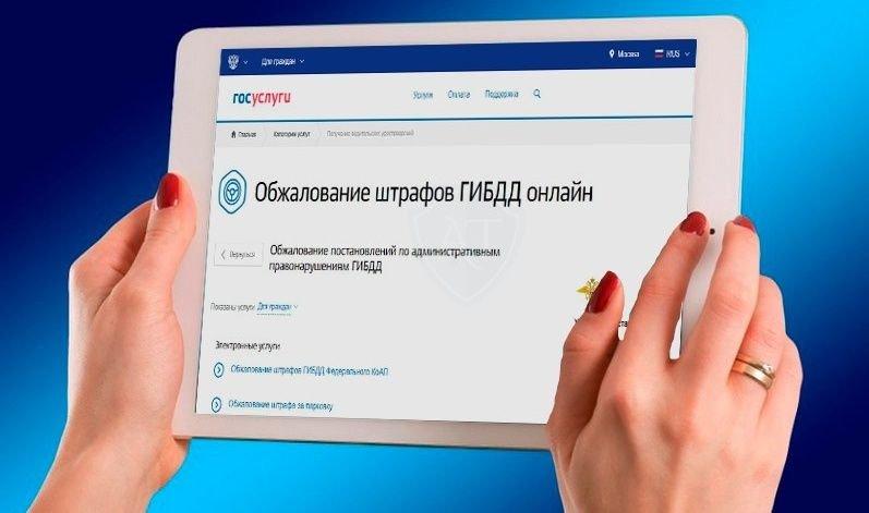 Сервис по обжалованию штрафов онлайн готов, но пользоваться им нельзя