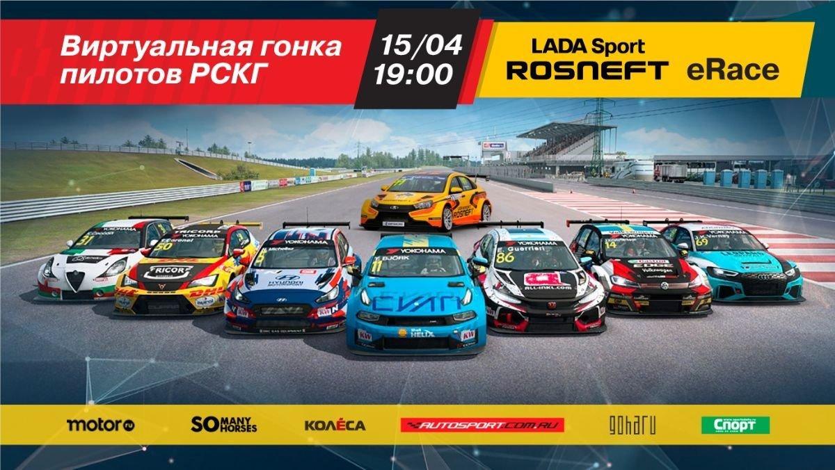 Сегодня 15.04.20г. LADA Sport ROSNEFT организует первую в России виртуальную гонку