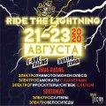 Началась регистрация на электрогонки «Верхом на молнии/Ride the Lightning».