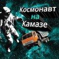КАМАЗ отправят в космос вслед за TESLA?