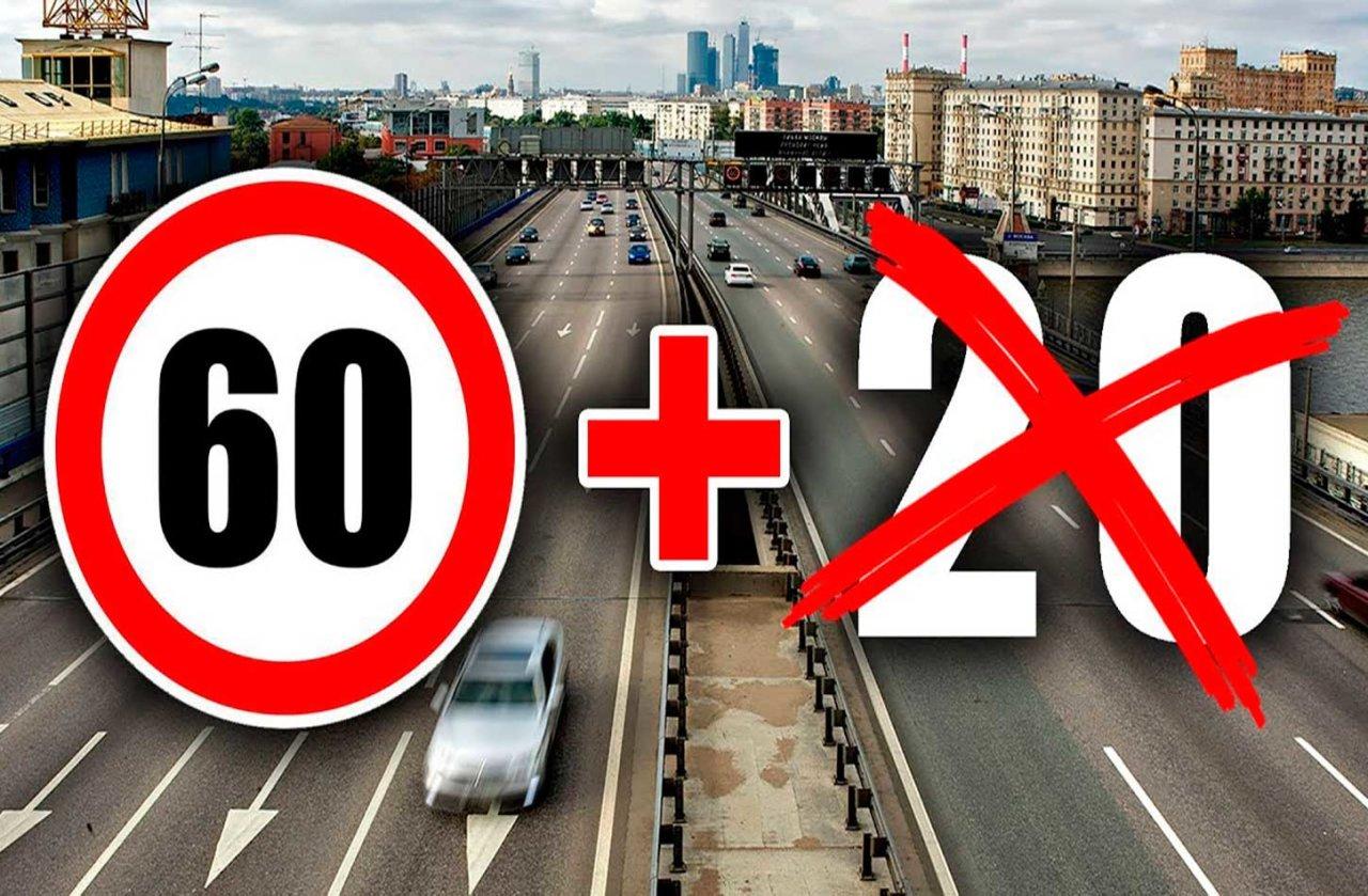 Отменят ли нештрафуемый порог 20 км/ч