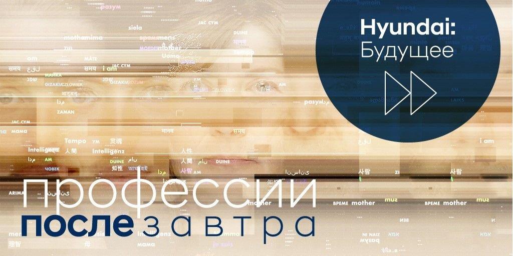 Hyundai приглашает всех на дискуссию о будущем человечества
