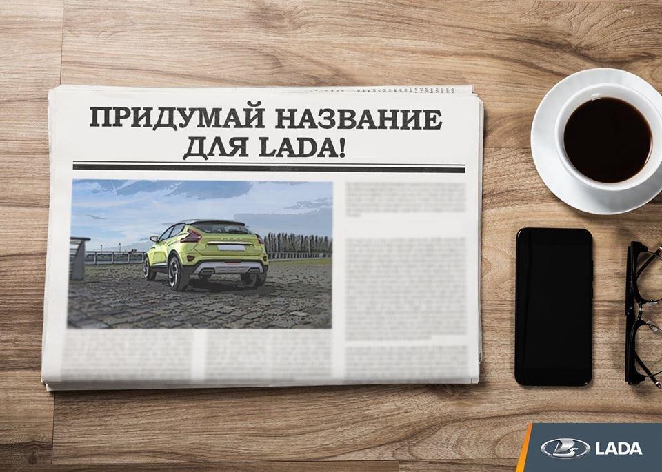 АВТОВАЗ объявил конкурс на название новой модели LADA