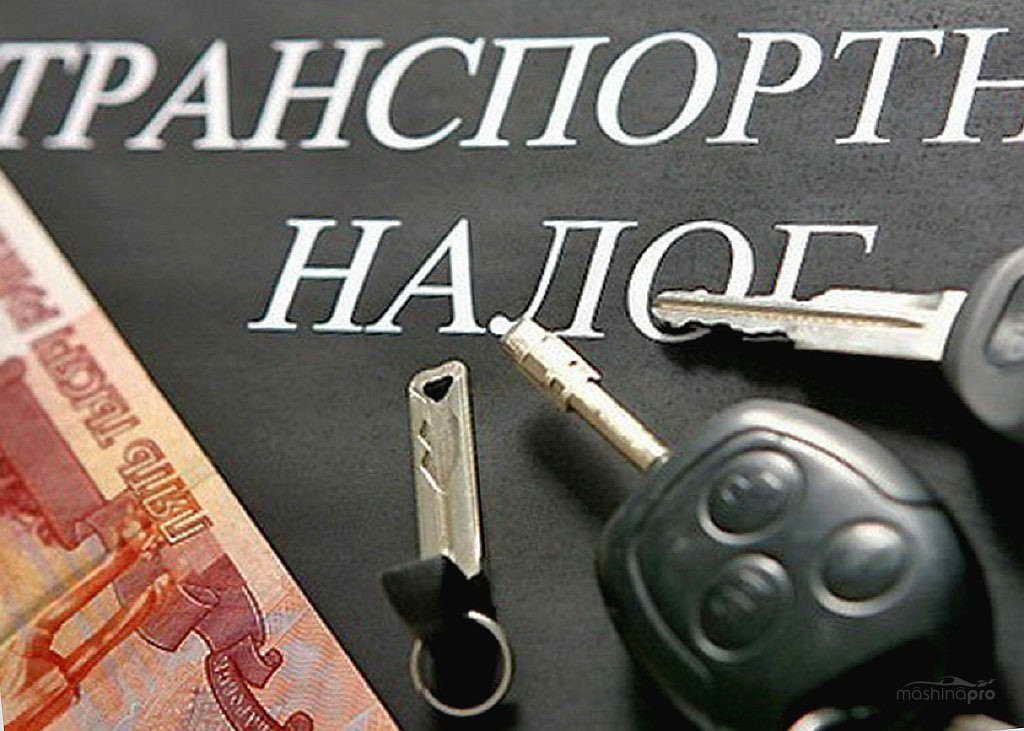 В ГосДуму внесен законопроект об отмене транспортного налога уже с 1 января 2021 года