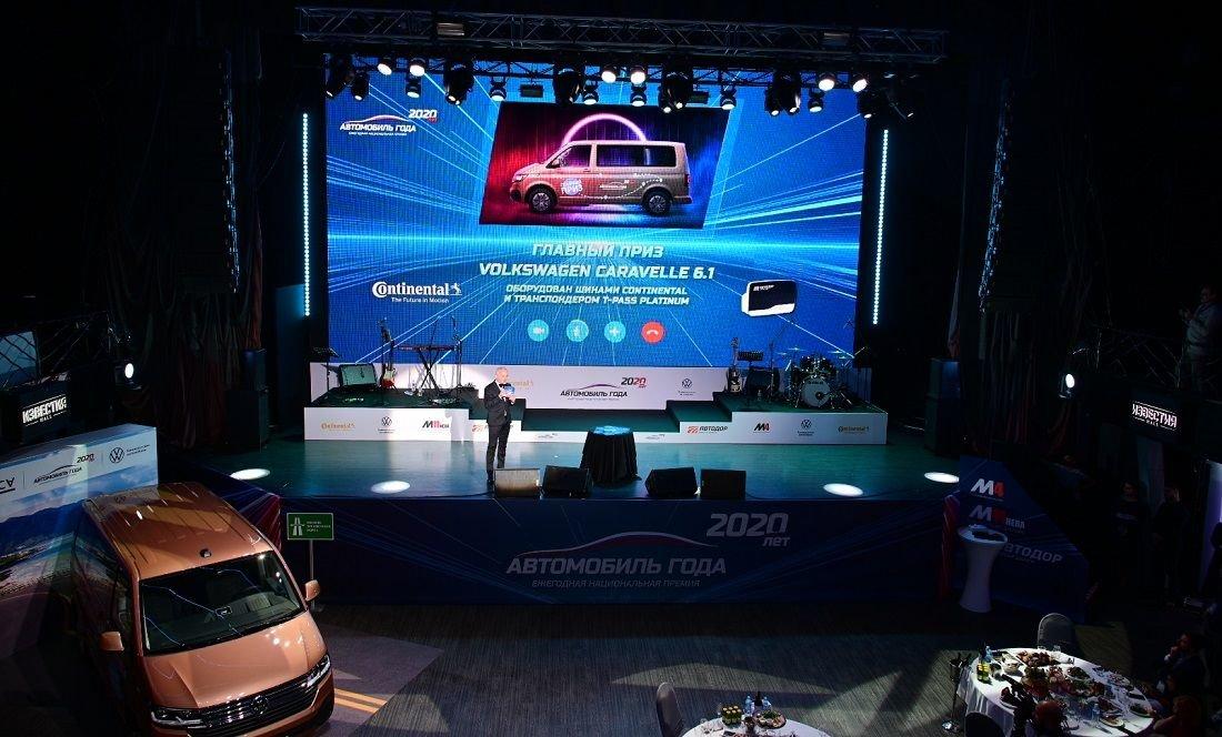 Оглашены результаты  народного голосования в премии «Автомобиль года в России — 2020».