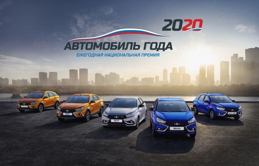 LADA Vesta по итогам голосования стала «Автомобилем года в России»