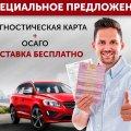 Предложен метод борьбы с мошенничеством по продаже полисов ОСАГО