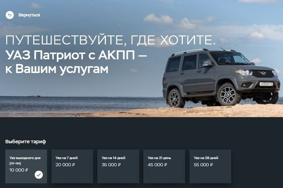 Арендуй УАЗ и едь хоть на Кавказ