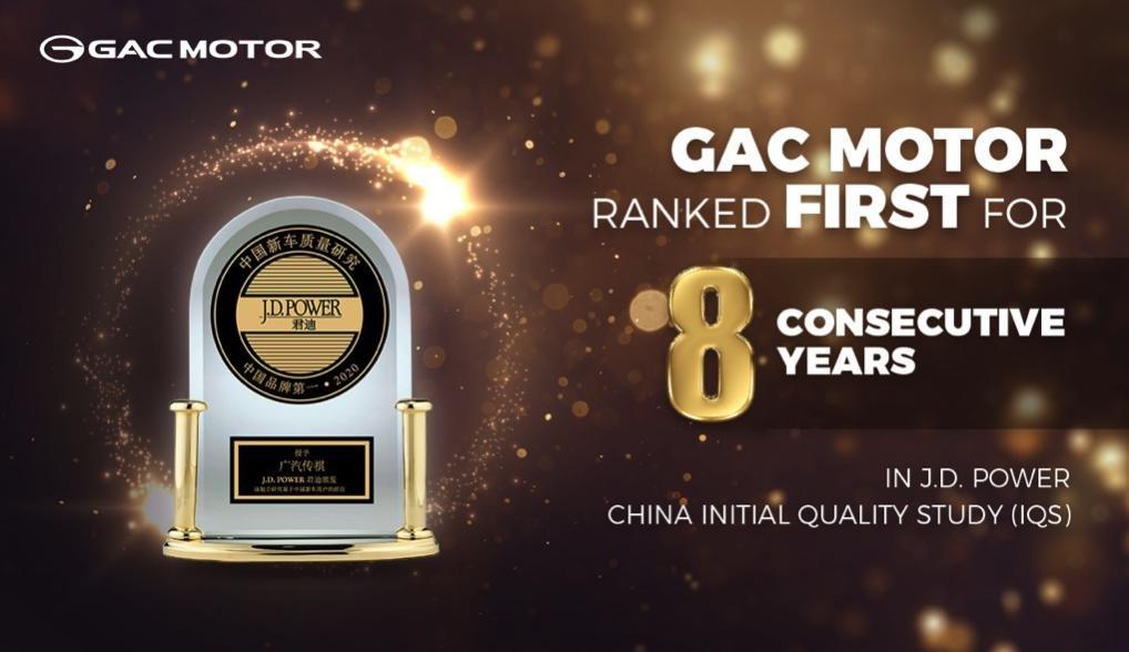 GAC MOTOR - лидер среди китайских автопроизводителей восемь лет подряд