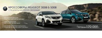 Объявлен приём заказов в России на новые кроссоверы Peugeot 3008 и 5008