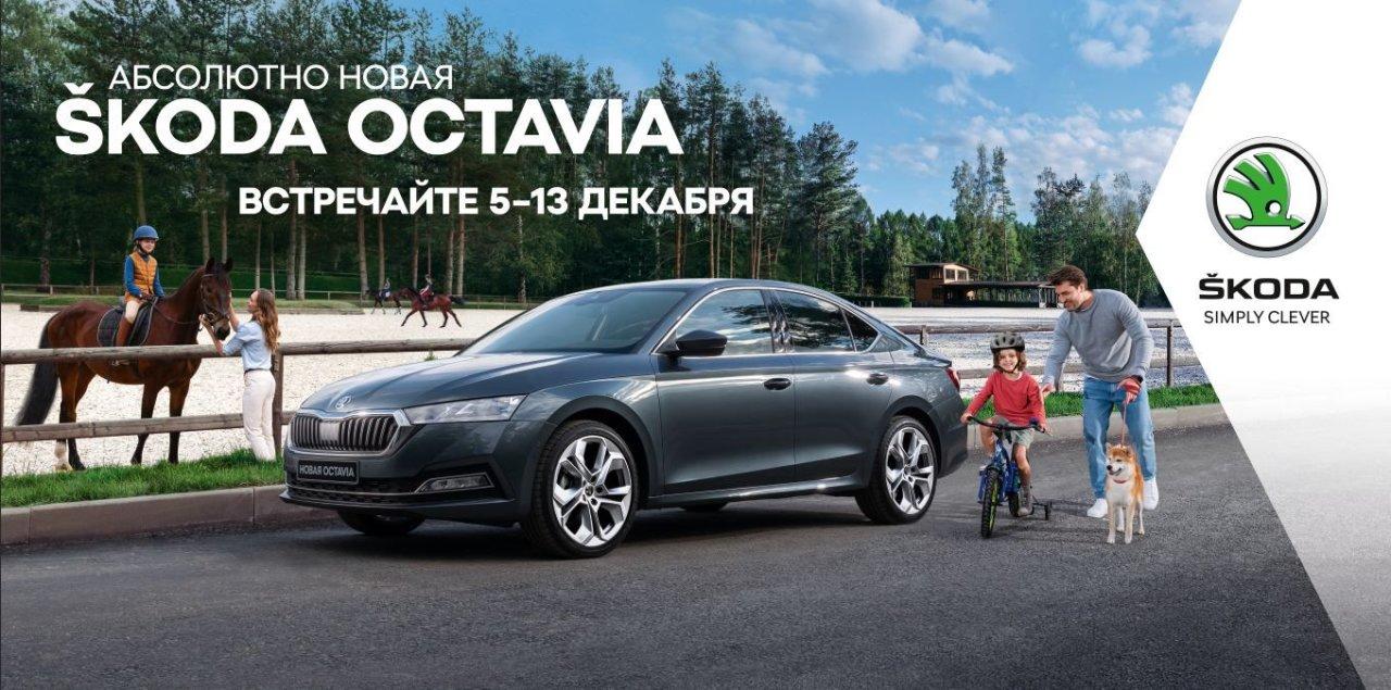 Дни открытых дверей абсолютно новой ŠKODA OCTAVIA в Премьера-Центр