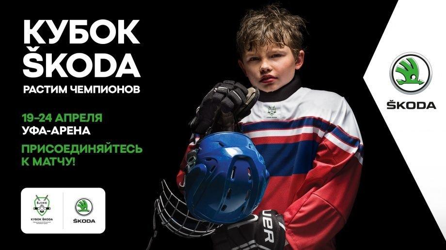 «КУБОК ŠKODA»: команды сразятся на Международном юношеском хоккейном турнире