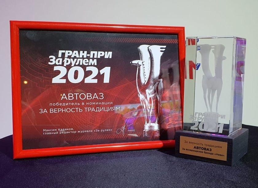 Две модели LADA стали призерами премии Гран-При «За рулем»