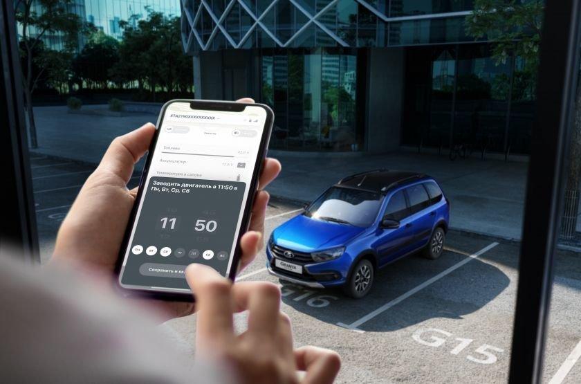 АВТОВАЗ объявил старт продаж LADA Granta c системой LADA Connect