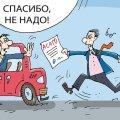 Составлен рейтинг регионов РФ по уровню риска мошеннических выплат в ОСАГО