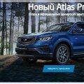 В России объявлен прием заказов на новый кроссовер Geely  Atlas Pro