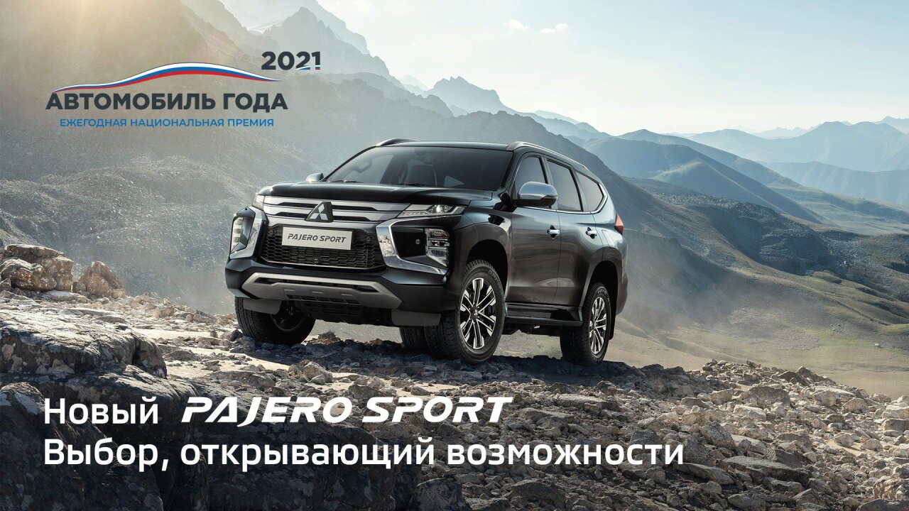 Новые Mitsubishi Pajero Sport и Outlander - победители премии «Внедорожник года 2021».