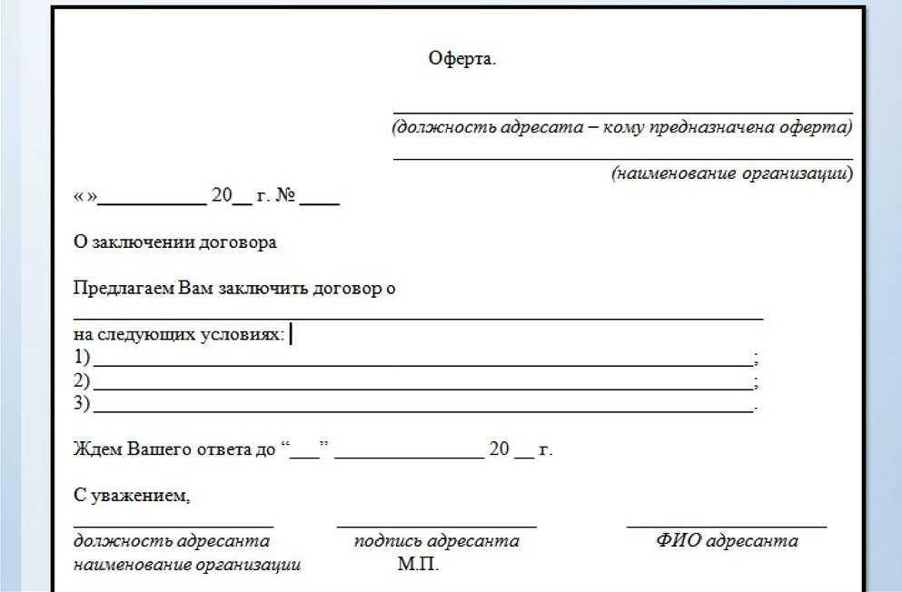 Оферта бухгалтерские услуги услуги бухгалтера смоленск